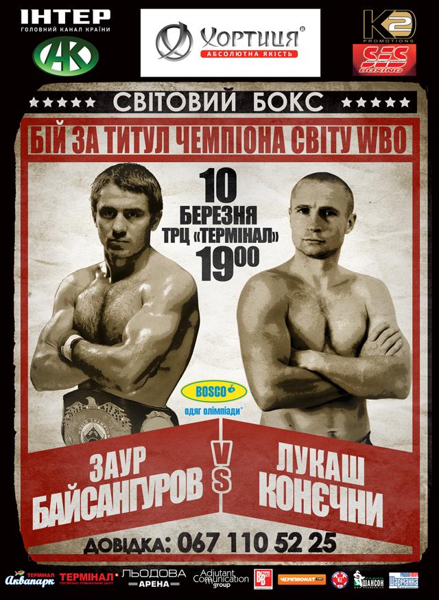 Байсангуров - Конечны встретятся 10 марта в Киеве (1)