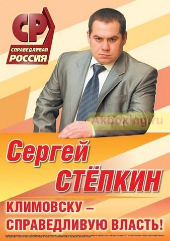 промоутер Сергей Степкин