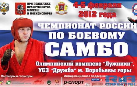 11-й чемпионат России по боевому самбо. Лучшие моменты (видео) (1)