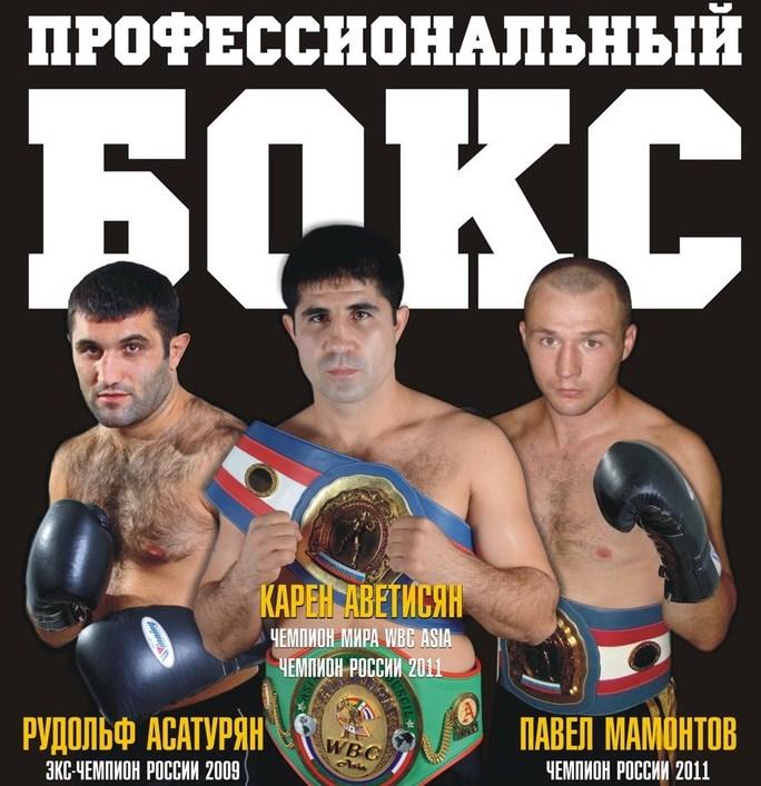 Бокс в Барнауле