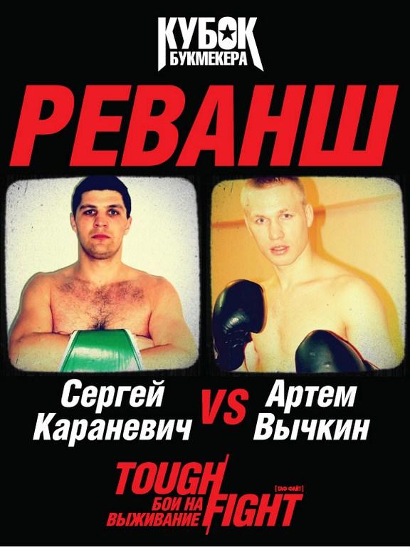 Сергей Караневич - Артем Вычкин