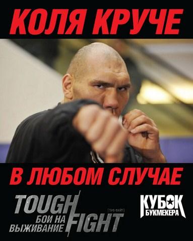 БОИ НА ВЫЖИВАНИЕ [ТАФ ФАЙТ]/Николай Валуев
