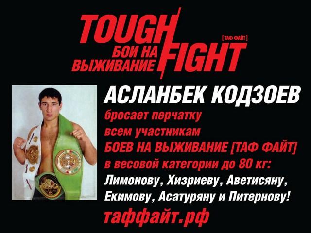 kodzoev/БОИ НА ВЫЖИВАНИЕ ТАФ ФАЙТ