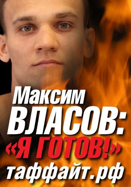Максим Власов