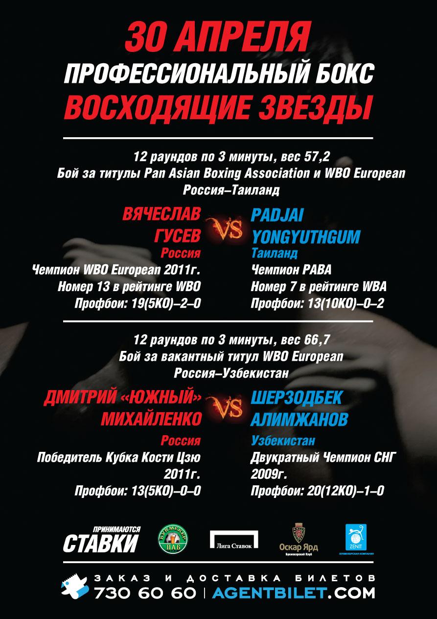 Дмитрий Михайленко и Вячеслав Гусев на ринге Москвы (1)