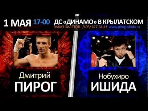 Проморолик боя Дмитрия Пирога и Нобухиро Ишиды (видео) (1)