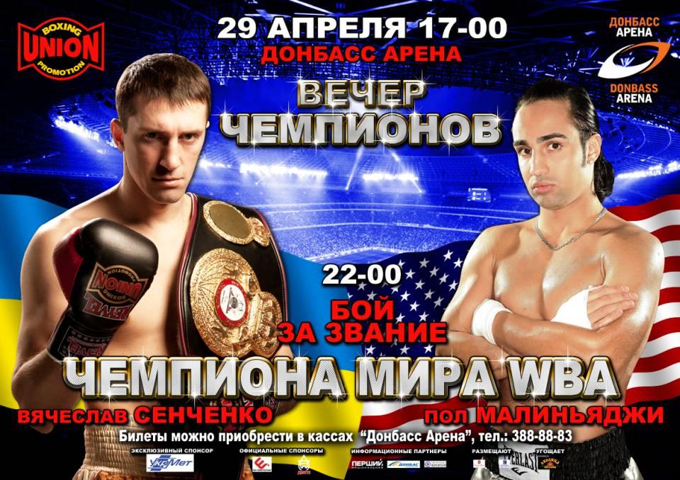 Сенченко и Малиньяджи сделали вес (видео) (1)