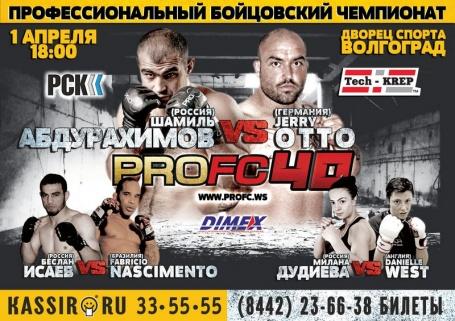 Шамиль Абдурахимов – Джерри Отто. Прямая трансляция (1)