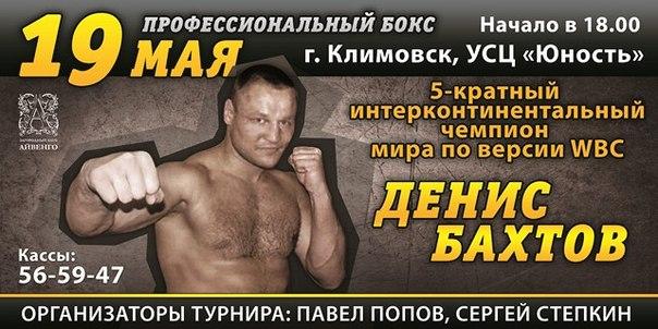 Денис Бахтов. Климовск.
