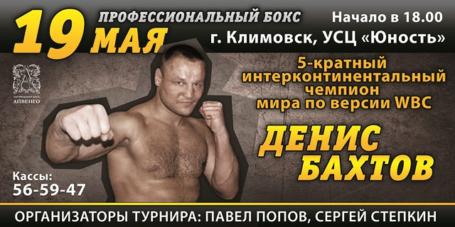 Денис Бахтов побывал на полу, но затем избил Сергея Бабича (1)