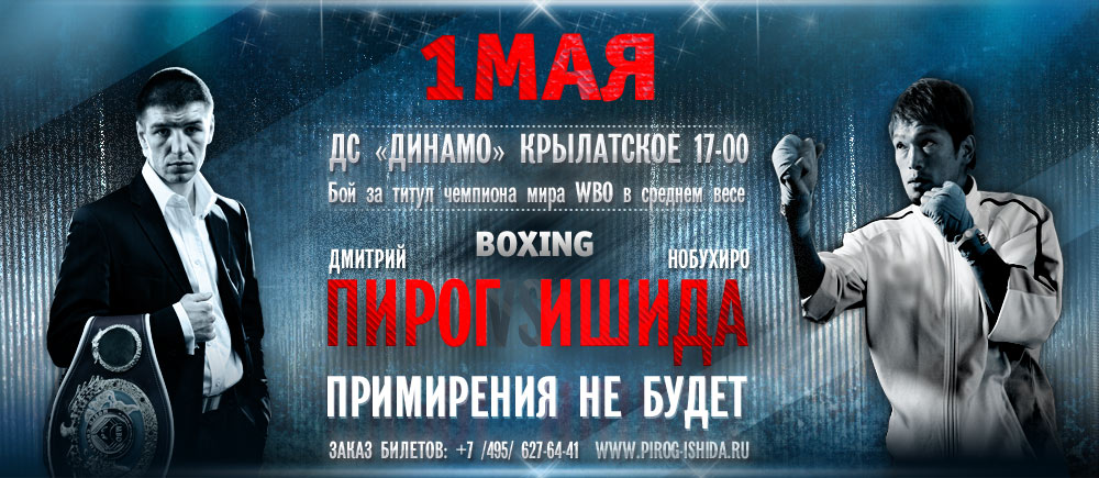 Дмитрий Пирог VS Нобухиро Исида. Прямая трансляция (1)