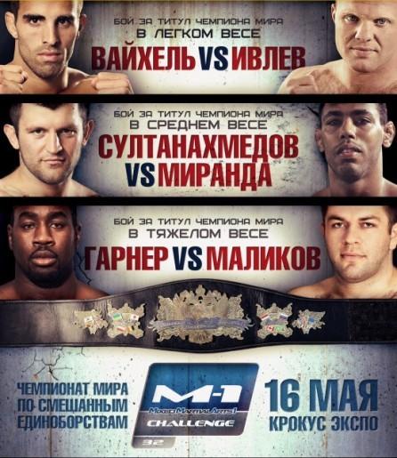 M-1 Challenge 32. Магомед Маликов против Кенни Гарнера (1)