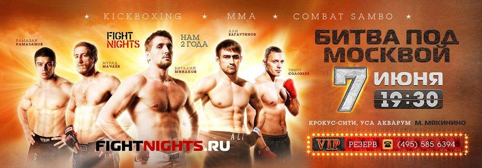 """Боксеры на Fight Nights """"Битва под Москвой 7"""" (1)"""