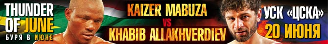 Хабиб Аллахвердиев vs Кайзер Мабуза (видео) (1)