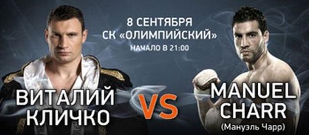 Кличко - Чарр. На бой придут 11 российских чемпионов Мира по боксу (1)