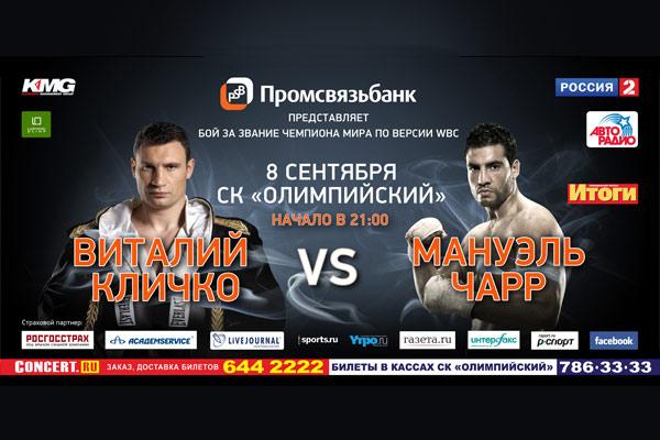 Названы все участники андеркарта перед боем Кличко - Чарр (1)