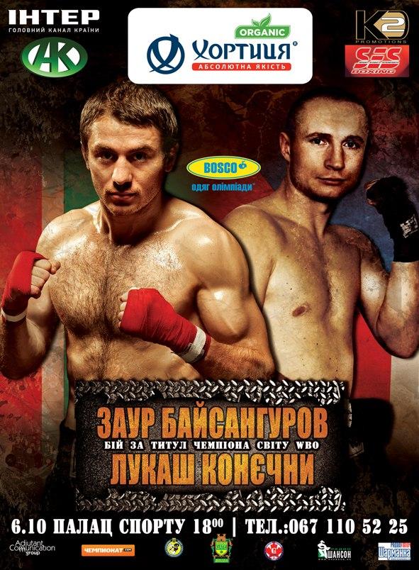 Заурбек Байсангуров - Лукаш Конечны (1)