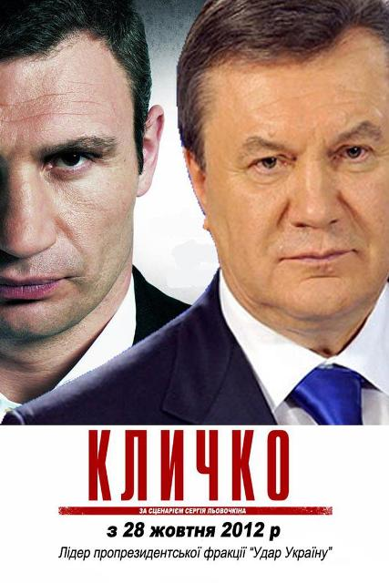 """Виталий Кличко нанесет """"Удар"""" по Виктору Януковичу (1)"""