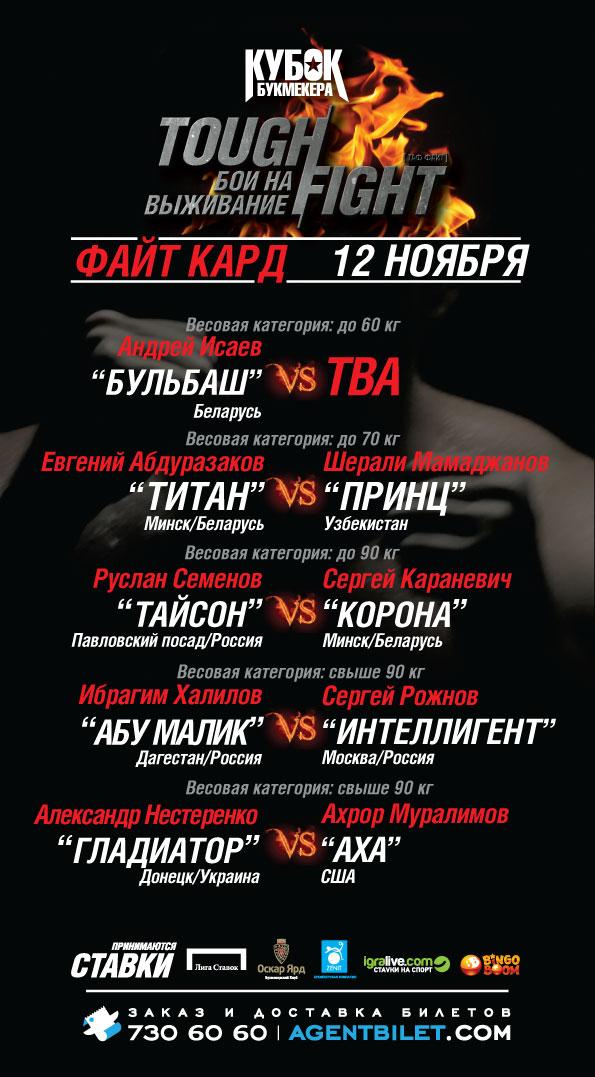12 ноября - все на полуфинал ТАФФАЙТ! (1)