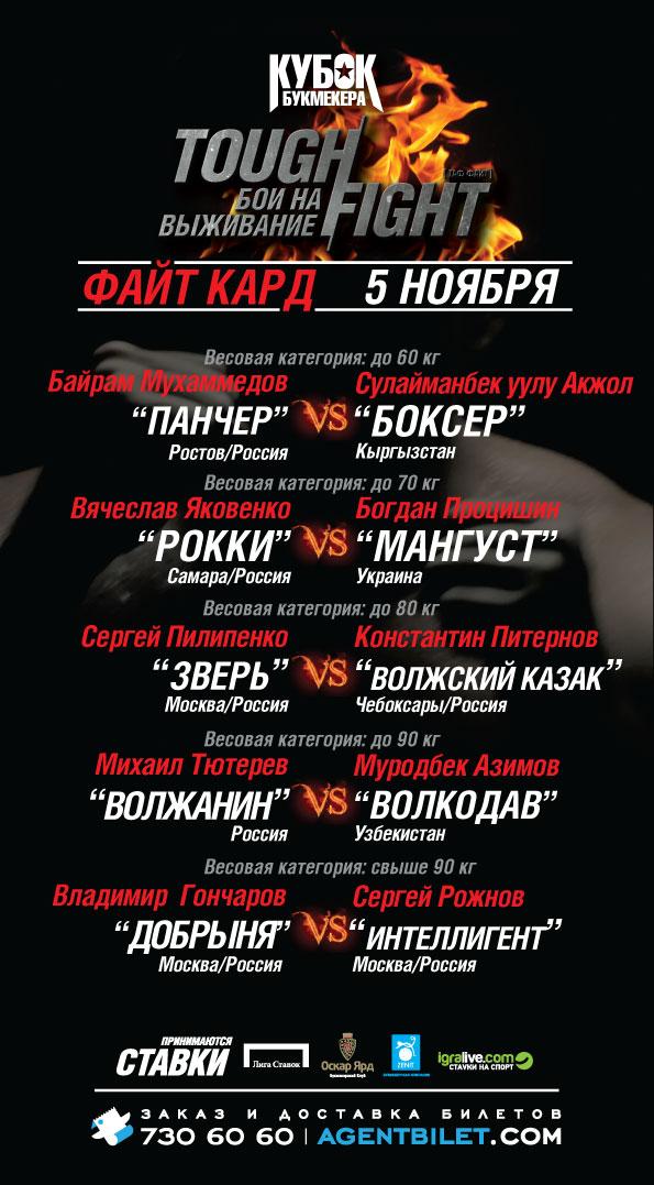 ТАФФАЙТ: ФАЙТ КАРД (1)