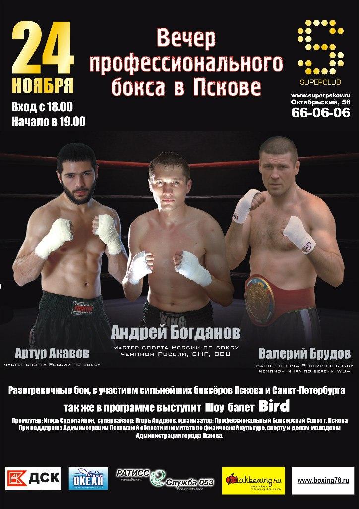 Псков бокс
