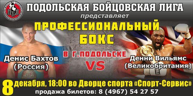 Боксерское шоу в Подольске: Денис Бахтов vs Дэнни Уильямс! (1)