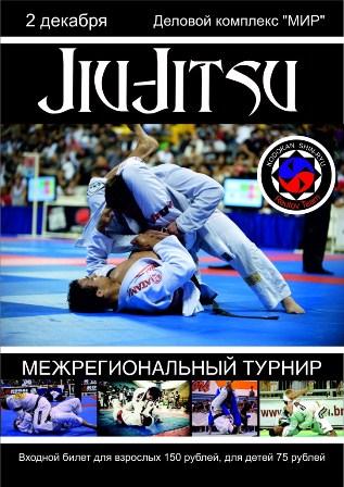 2 декабря в подмосковном Реутове пройдет турнир по джиу-джитсу  (1)