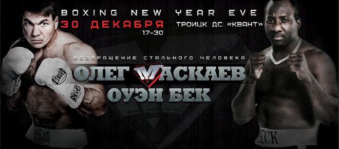 Олег Маскаев – Оуэн Бек. Прямая трансляция (видео) (1)