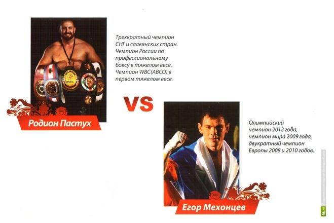 За что боксеры ненавидят Родиона Пастуха? (4)