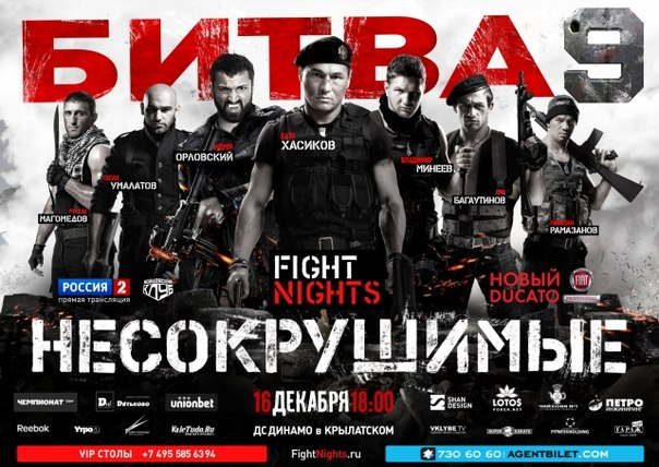 """FIGHT NIGHTS """"Битва под Москвой 9″. Прямая трансляция (видео) (1)"""
