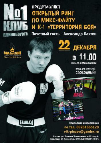 Александр Бахтин посетит открытый ринг (1)