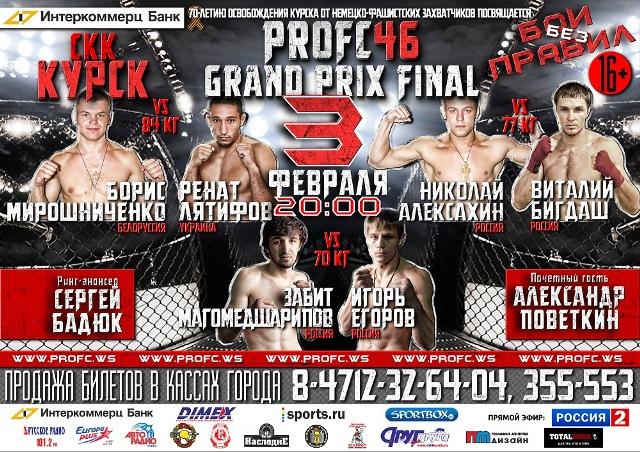 PROFC 46: Grand Prix Final. Прямая трансляция (видео) (1)