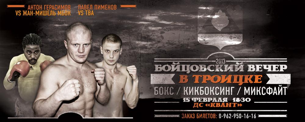 Взвешивание участников бойцовского шоу в Троицке (1)