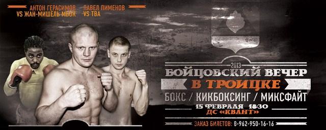 Священник-боксер Сергей Акимов победил и тут же проиграл бой! (1)