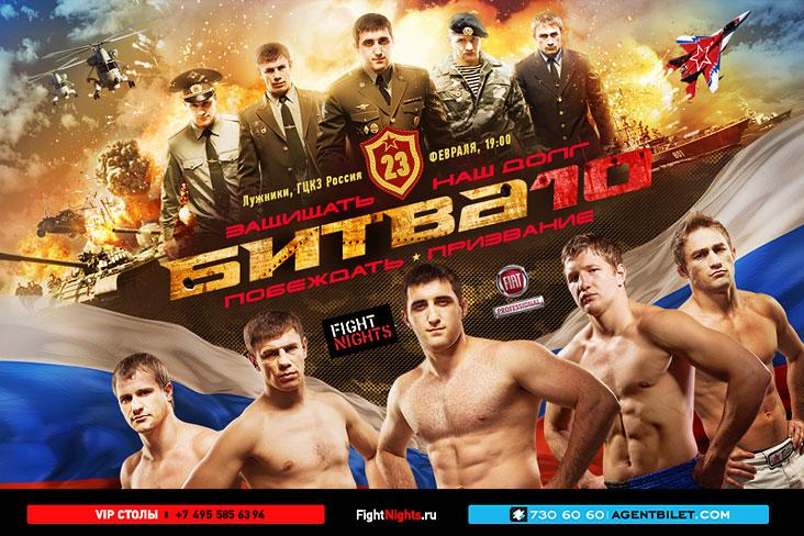 Fight Nights. «Битва под Москвой 10». Прямая трансляция (видео) (1)