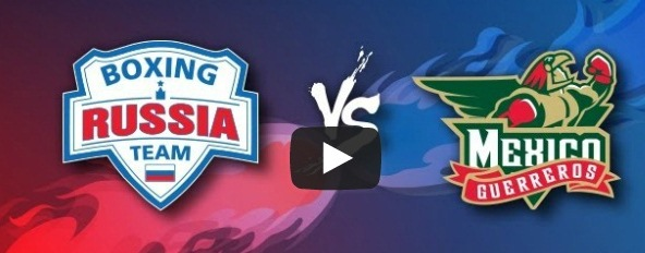WSB: Сборная России – Сборная Мексики (видео) (1)