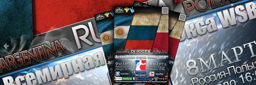 WSB: матчевые встречи по боксу команды России пройдут в Санкт-Петербурге (1)