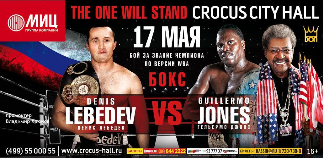 Гильермо Джонс пообещал нокаутировать Дениса Лебедева за 5 раундов! (1)