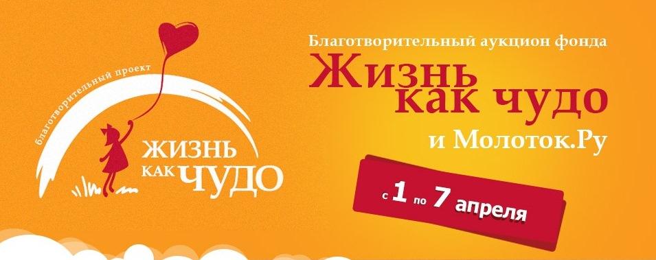 Благотворительный аукцион фонда «Жизнь как чудо» и Молоток.Ру (1)