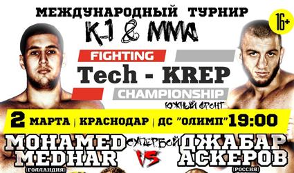 Tech-KREP FC.  Аскеров -  Медхар. Прямая трансляция (видео) (1)