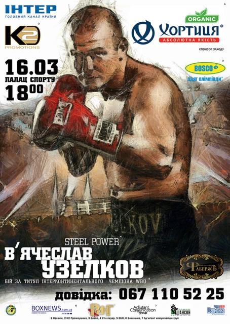Вячеслав Узелков – Дуду Энгумбу. Прямая трансляция (видео) (1)