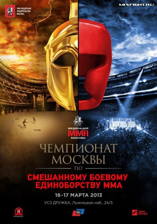 Первый чемпионат Москвы по смешанному боевому единоборству (ММА) (1)