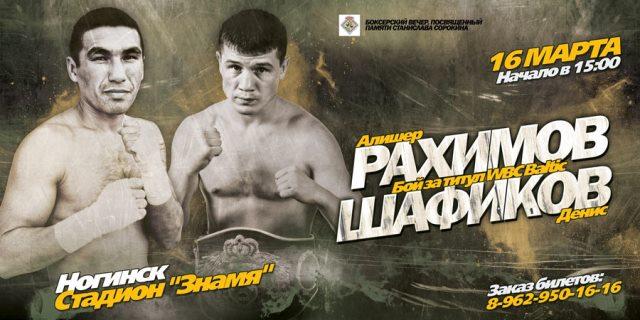 Шафиков - Рахимов, Козаев – Аванесян. Прямая трансляция (видео) (1)