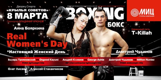 Женский день бокса в Москве! Прямая трансляция (видео) (1)