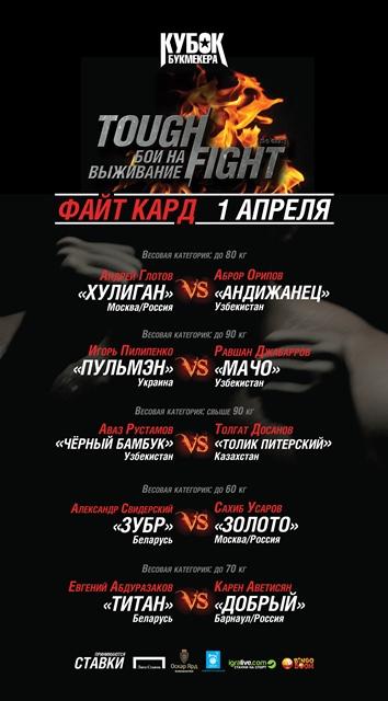 ТАФФАЙТ: Победитель Олимпийского чемпиона, Сахиб Усаров, покажет, как надо драться! (2)