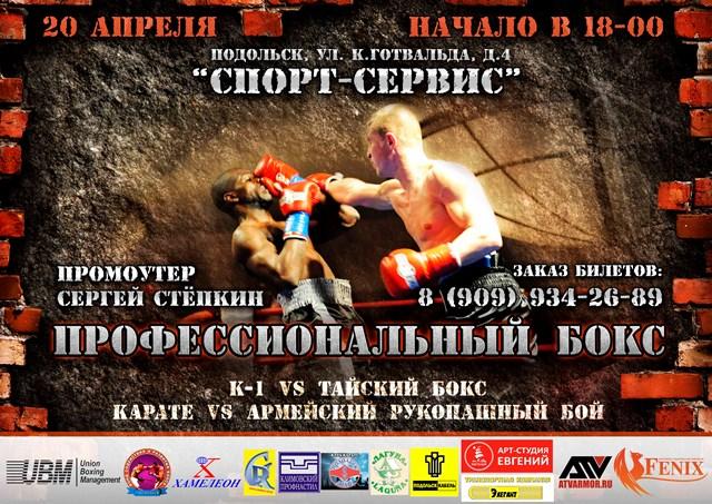 Подольск: Вечер бокса Сергея Степкина! (1)