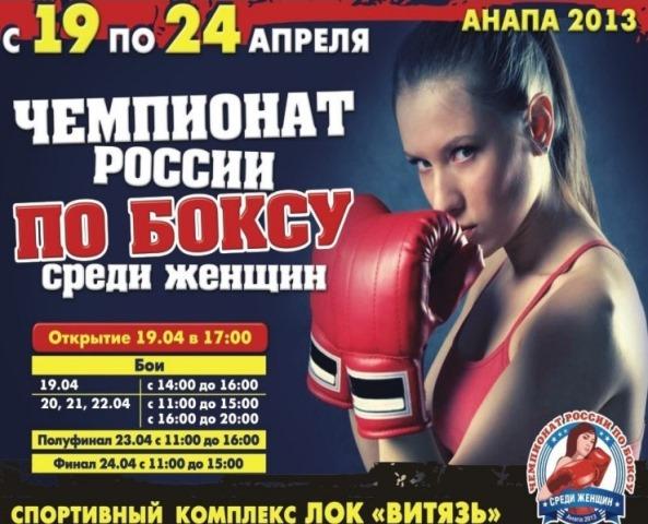 Результаты чемпионата России - 2013 по боксу среди женщин (1)