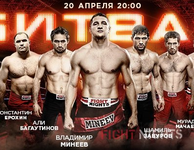 «Битва под Москвой 11». Прямая трансляция (видео) (1)