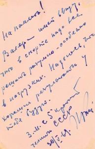 К 100-летию пятикратного чемпиона СССР по боксу Ивана Князева. Часть вторая (4)