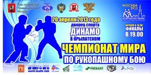 II Чемпионат мира по рукопашному бою. Прямая трансляция (видео) (1)
